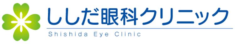 明石・神戸で日帰り白内障手術やロービジョンケアを行うなら、医療法人社団 ししだ眼科クリニック
